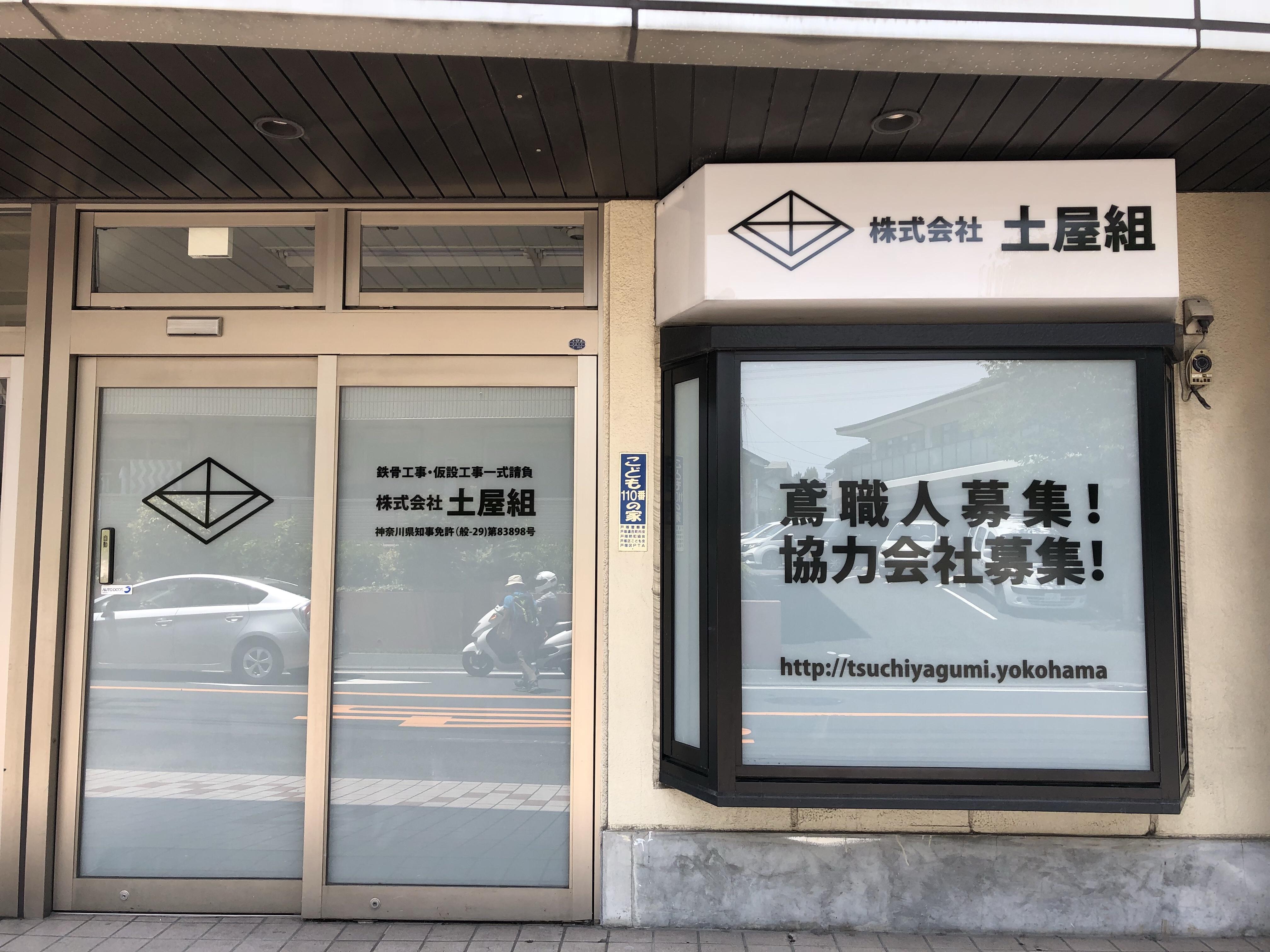 新事務所(^^)