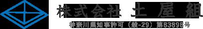 鳶・足場工事は神奈川県横浜市の(株)土屋組|とび職求人・協力会社募集中!